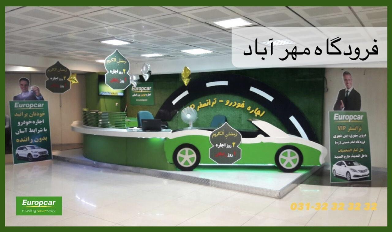 ايستگاه امام  در فرودگاه مهرآباد